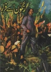 Rangoon Se Farar by A Hameed Free Pdf