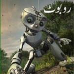 Robot Urdu Novel by Anwar Siddiqui Pdf