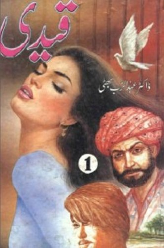 Qaidi Novel by Dr Abdul Rab Bhatti Pdf