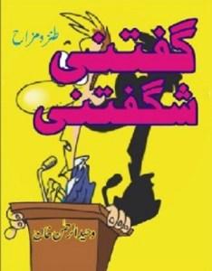 Guftani Shaguftani By Waheed Ur Rehman Khan Pdf