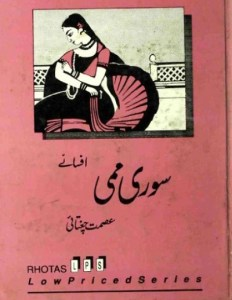 Sorry Mummy Afsane By Ismat Chughtai Pdf