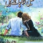 Tumhain Kitna Chahte Hain By Aitbar Sajid Pdf Download