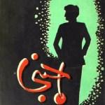 Ajnabi Novel Urdu By Albert Camus Pdf Download