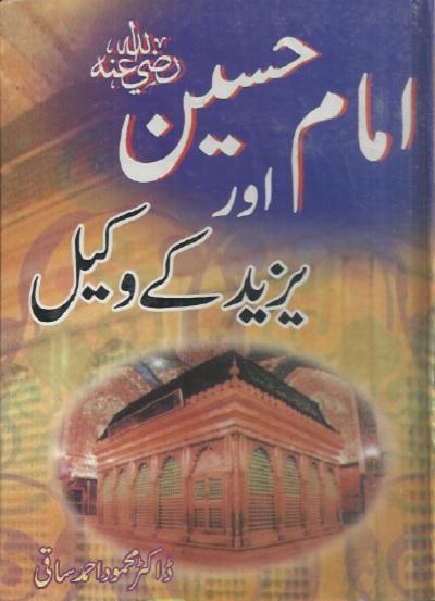 Maula Ali Shrine Wallpaper: Imam Hussain Aur Yazeed Ke Wakeel By Mehmood Ahmad