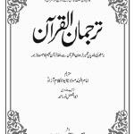Tarjaman Ul Quran Urdu By Abul Kalam Azad Pdf