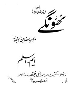 Thoongay Funny Book By M Aslam Pdf Download