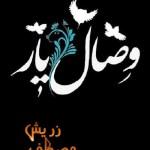 Visal e Yaar Novel By Zarish Mustafa Pdf Download