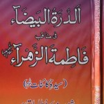 Manaqib Fatima Zahra By Dr Tahir Ul Qadri Pdf Download