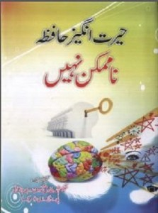 Hairat Angez Hafiza Namumkin Nahi By Hakeem Tariq Mehmood