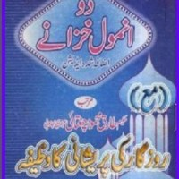 Do Anmol Khazanay By Hakeem Tariq Mehmood Pdf