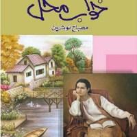 Khawab Mehal Novel By Misbah Nosheen Pdf Download