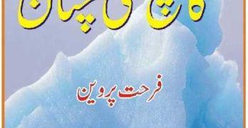 Kaanch Ki Chattan Afsanay By Farhat Parveen Pdf