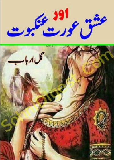 Ishq Aurat Aur Ankaboot Novel By Gul Arbab Pdf Download
