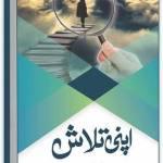 Apni Talash By Qasim Ali Shah Pdf Free Download