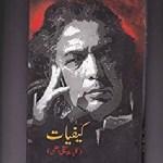 Kaifiyat Kulliyat e Kaifi Azmi Pdf Free Download