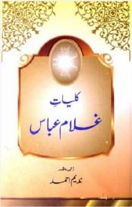 Kulliyat e Ghulam Abbas By Ghulam Abbas Pdf Download