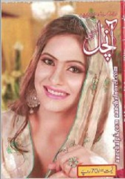 Aanchal Digest June 2018 Pdf Free Download