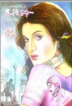 Jasoosi Digest July 2018 Pdf Download Free