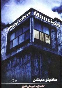 Psycho Mansion Urdu Stories By Ibn e Safi Pdf