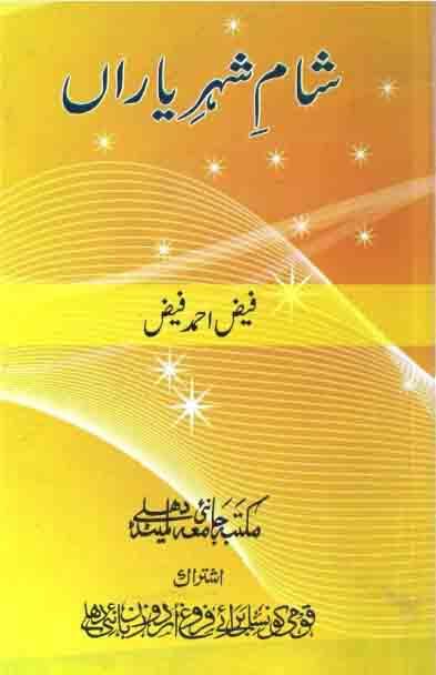 Sham e Shehr e Yaran By Faiz Ahmed Faiz Pdf