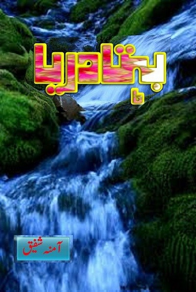 Behta Darya Novel By Amna Shafiq Pdf Free