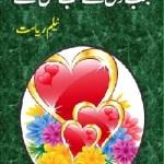 Jab Dil Mile Tab Gul Khile Novel By Neelam Riasat Pdf