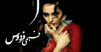 Tahi Daman Novel By Fehmi Firdous Pdf