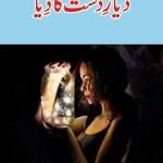 Dayar e Dasht Ka Diya Novel By Raheela Jabeen Badar Pdf