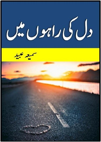 Dil Ki Rahon Mein Novel By Samia Obaid Pdf