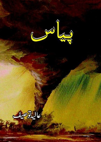 Piyas Social Romantic Novel By Aliya Tauseef Pdf