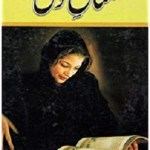 Mata e Dil Novel By Nabeela Abar Raja Pdf