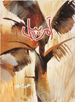 Amar Bail Novel By Umera Ahmed Pdf