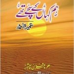 Hum Kahan Kay Sachay Thay By Umera Ahmed Pdf