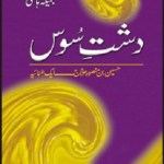 Dasht e Soos Novel By Jameela Hashmi Pdf