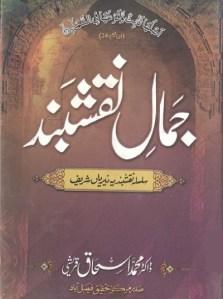 Jamal e Naqshband By Dr. Muhammad Ishaq Qureshi Pdf