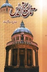 Tareekh e Undlas By Riasat Ali Nadvi Pdf