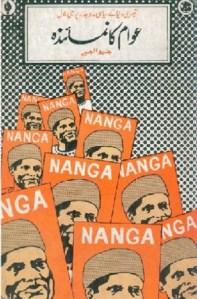 Awam Ka Numainda Novel By Chinua Achebe Pdf