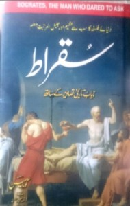 Suqraat (Socrates) Urdu Book By Cora Manson Pdf