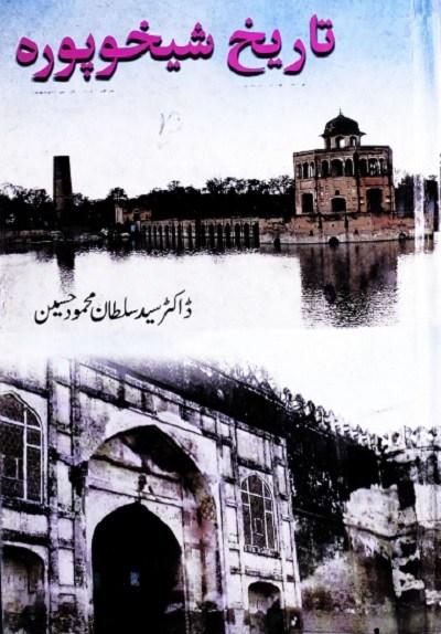Tareekh e Sheikhupura By Dr. Syed Sultan Mehmood Pdf