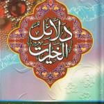 Dalail Ul Khairat Urdu By Imam Ibn e Suleman Al Jazuli Pdf