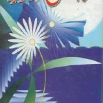 Baharon Ka Intizar Karo Novel By Balqees Zafar Pdf