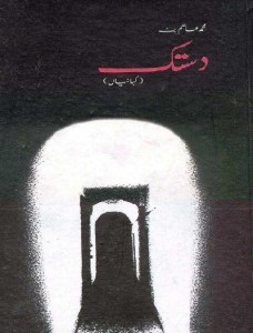 Dastak Short Stories BY Muhammad Asim Butt Pdf