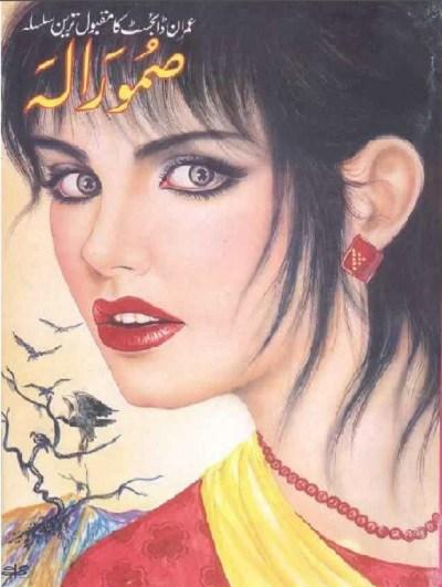 Samurala Horror Thriller Novel By Khalid Habib Pdf