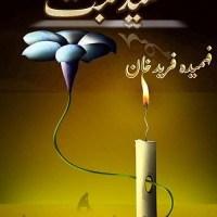 Muqeed e Mohabbat Novel By Fahmeeda Farid Khan Pdf