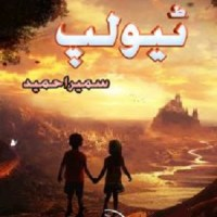 Tulip Novel By Sumaira Hameed Pdf Download