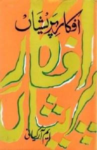 Afkar e Pareshan By Justice M.R. Kayani Pdf