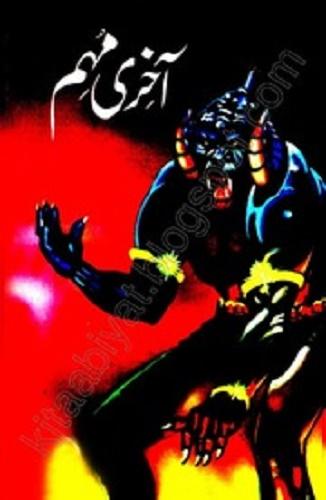 Aakhri Muhim - Dastan e Amir Hamza Last Part 10 Pdf