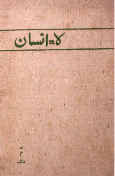 La Insan By Noon Meem Rashid Pdf Download