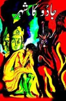 Jadu Ka Shehar - Dastan e Amir Hamza Part 9 Pdf