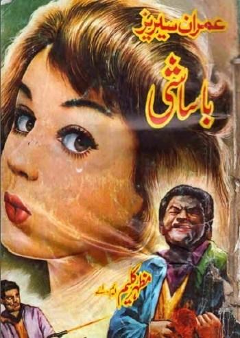 Basashi Novel By Mazhar Kaleem MA Pdf